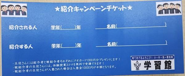 国公立まであと1週間!!ー朝倉 甘木 塾 学習館