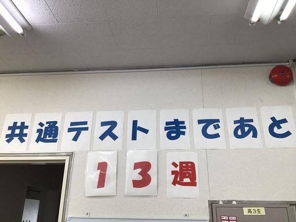 着々と迫るカウントダウンー朝倉 甘木 塾 学習館