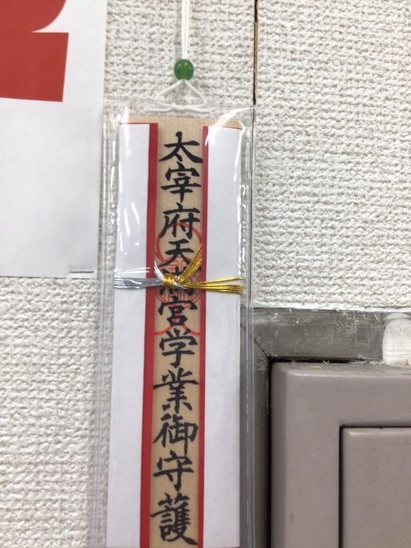 気持ちを切らさずに!!ー朝倉 甘木 塾 学習館