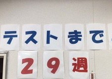 ストロベリームーンと期末テスト-朝倉 甘木 塾 学習館