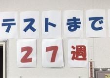 7月は問題集を開く月!!ー朝倉 甘木 塾