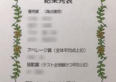 祝・優秀賞ー朝倉 甘木 塾